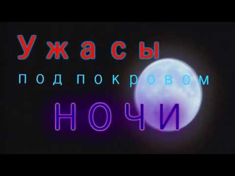 ужастик ))
