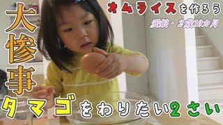 2歳のお料理オムライス編です。 動画ではタマゴ割りのことを主に取りあ...