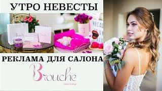 Утро Невесты  Свадебный Макияж  Реклама для Салона