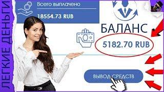 ПАССИВНЫЙ ЗАРАБОТОК В ИНТЕРНЕТЕ 6000 РУБЛЕЙ / EASY MONEY / ЛЕГКИЕ ДЕНЬГИ