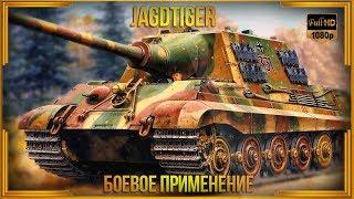 Ягдтигр - боевое применение   Jagdtiger Sd.Kfz.186