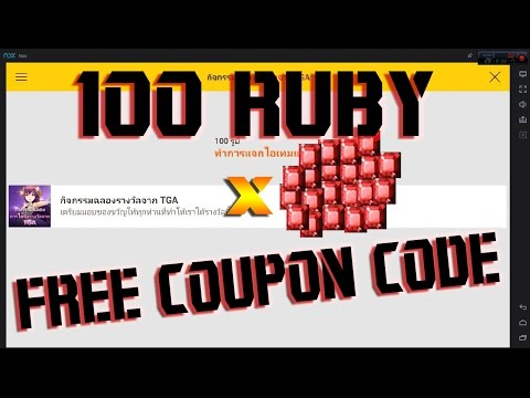 Seven Knights: FREE 100 RUBY COUPONS CODE!! DECEMBER 11, 2O16 (ENG SUB)