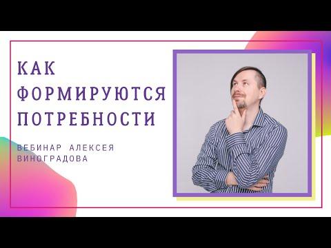 """Вебинар """"Как формируются потребности"""" с Алексеем Виноградовым"""