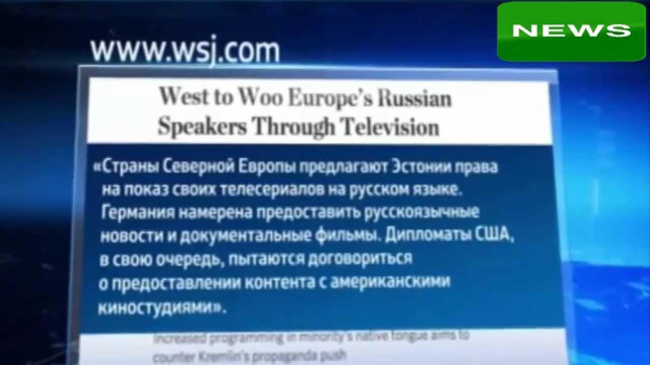 в Эстонии хотят запустить канал с антироссийской пропагандой Новости России сегодня
