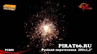 PC889 Русская пиротехника 1,2