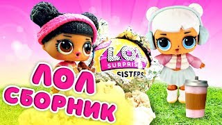 Куколки ЛОЛ в салоне красоты - Сборник мультиков для девочек. Играем в куклы