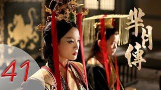 Video The Legend of Mi Yue | Mǐ Yuè Zhuàn | 第四十一集 | 芈月传 | EP41 | Letv Official download MP3, 3GP, MP4, WEBM, AVI, FLV Agustus 2018