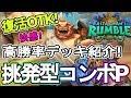【高勝率デッキ紹介】復活バフバフOTKドーン!挑発型コンボプリースト【ハースストー…