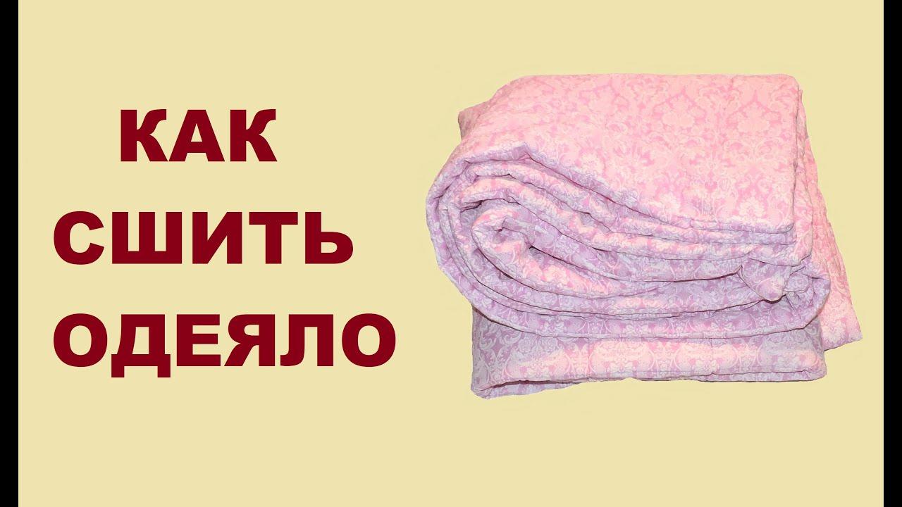 Как сшить одеяло на скорую руку.