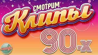 СМОТРИМ КЛИПЫ 90-Х ❂ КИРКОРОВ ❂ ГУБИН ❂ АГУТИН ❂ БУЛАНОВА ❂ ХИТЫ НА ВСЕ ВРЕМЕНА ❂ НОСТАЛЬГИЯ