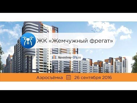 ЖК «Жемчужный фрегат» (аэросъемка: 26.09.2016)