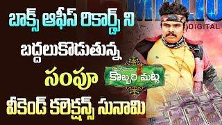 Kobbari Matta Movie Box Office Collections    Kathi Mahesh   Sampoornesh Babu  GARAM CHAI