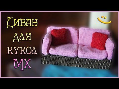 Делаем диван для кукол Monster High смотреть в хорошем качестве