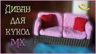Делаем диван для кукол Monster High!