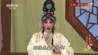 《中国京剧像音像集萃》 20191231 京剧《西厢记》 2/2| CCTV戏曲
