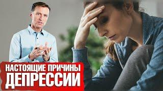 постер к видео ДЕПРЕССИЯ: причины, симптомы, лечение | Что пить от депрессии?