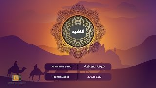 Al Farasha Band - Yemen Jadid   فرقة الفراشة - يم…