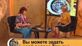 консультация у астролога  ба цзы онлайн, таролога.(, 2011-04-02T13:40:08.000Z)
