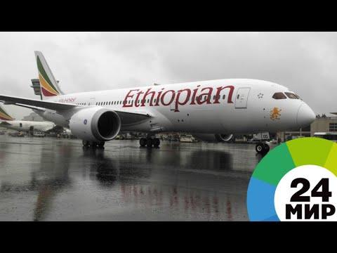 Катастрофа в Эфиопии: безопасность Boeing 737 MAX 8 под вопросом - МИР 24