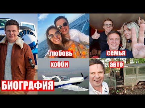 Дмитрий Комаров - биография,детство,личная жизнь,семья,жена,путешествия|МИР НАИЗНАНКУ
