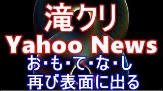 滝川クリステル「情報番組レギュラーMC」4年半ぶり復活の背景 7/28(...
