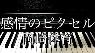 METROCK 2018 大阪 余韻ひたひた演奏 いつ見ても楽しい! 体育くんの夢...