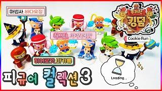 쿠키런 킹덤 피규어 컬렉션3 장난감 언박싱(Cookie…