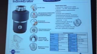 История компании InSinkErator и обзор моделей измельчителей пищевых отходов.