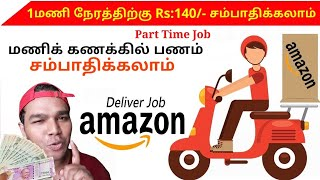How To Earn Money From Amazon Flex | Earn Money From Deliver Boy | Vs Professional Group | Tamil