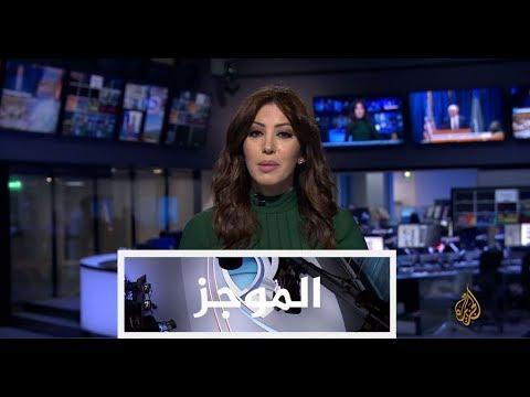 موجز الأخبار - العاشرة مساء 26/07/2017  - نشر قبل 9 ساعة