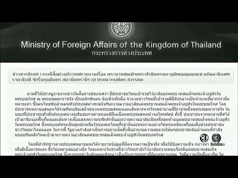กต.ออกแถลงการณ์ตำหนิสื่อนอก เสนอข่าวบิดเบือนสถานการณ์ในไทย