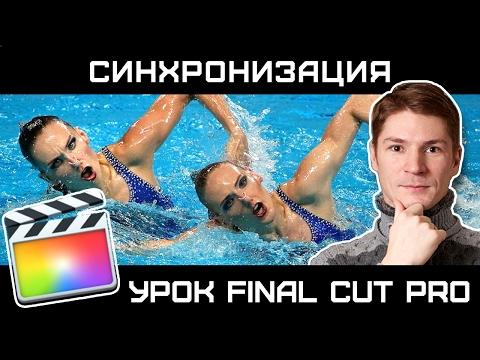 СИНХРОНИЗАЦИЯ АУДИО И ВИДЕО в FINAL CUT PRO. Как синхронизировать клипы в Final cut