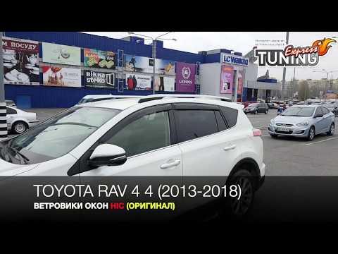 Ветровики Тойота Рав 4 4 / Дефлекторы окон Toyota RAV4 4 / Тюнинг запчасти и аксессуары / Обзор