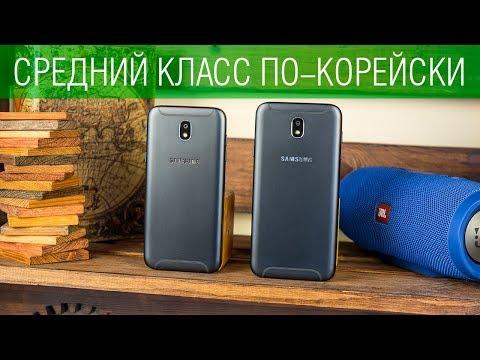 Обзор и сравнение Samsung Galaxy J5 и J7 2017. Крутой корпус и толковые камеры НО не во флагмане.