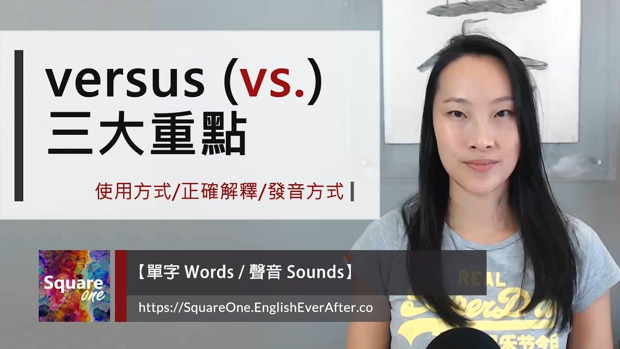 Versus (vs.) 英文三重點 (使用方式/正確解釋/發音方式) - YouTube