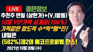 [장마감방송] ▶좋은정보◀ 추천주 연일 (상한가)+(V.I발동) 10월 VIP가족 실계좌 (104%) 기적같은 압도적 수*익*행*진!→내일은(582%)제2의 에코프로비엠 잡는날!
