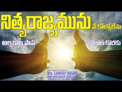 ఆ నిత్యరాజ్యమును Aa Nithya Rajyamunu ||SANDEEP DASARI||New Telugu Christian Song with Lyrics TCWC#87