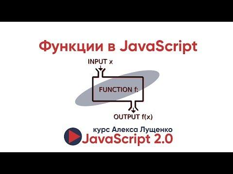 JavaScript V.2.0. Функции