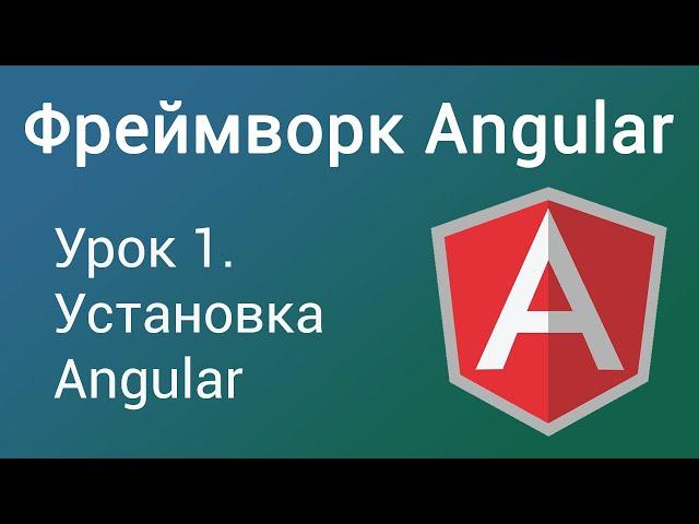 Урок 1. Фреймворк Angular. Введение. Установка Angular
