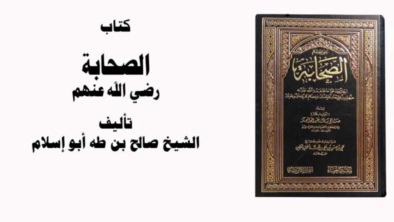لتحميل كتاب الصحابة رضي الله عنهم بصيغة Pdf الرابط بالأسفل