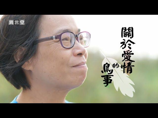 【民視異言堂】關於愛情的鳥事