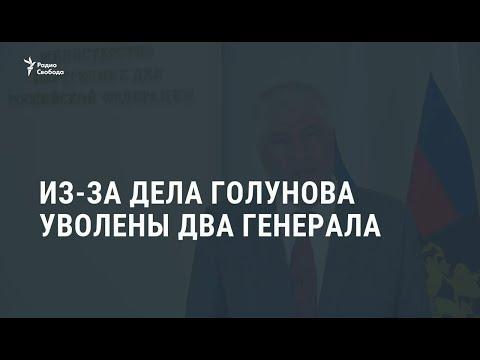 Путин уволил двух генералов МВД в связи с делом Голунова /  Новости