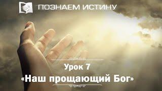 Наш прощающий Бог | Познаем истину