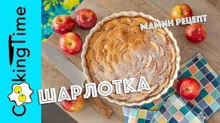 ШАРЛОТКА с ЯБЛОКАМИ 🍎 яблочный бисквитный пирог | самый вкусный и очень простой семейный рецепт
