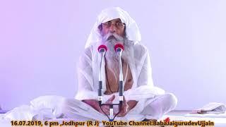 16.07.2019, 6pm Laghu satsang Baba Jaigurudev Ashram Jodhpur