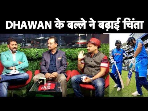LIVE: Ind vs Aus Nagpur ODI Pre: रोहित-शिखर की जोड़ी कब तोड़ेगी नाकामी का सिलसिला । विक्रांत गुप्ता