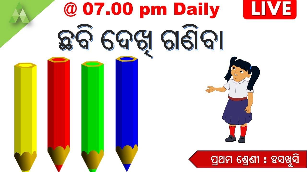 Class-1 | Chapter-7|Chhabi dekhi ganiba | Aveti Learning |Live Class