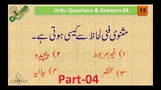 Urdu Quiz Part 04 | Competitive Exam | Urdu Ke Imp Sawal or Jawab | Mahatet | Tet | Ctet | Reet |
