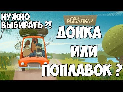 Скачать игру Мобильная русская рыбалка java игра на