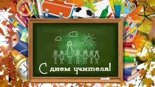 С ДНЕМ УЧИТЕЛЯ! Видео открытка